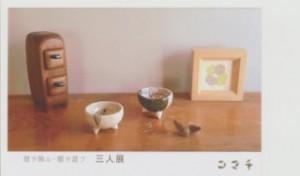 スキャン_20151023 (4)-002