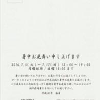 スキャン_20160604 (5)