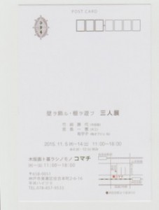 スキャン_20151023 (5)